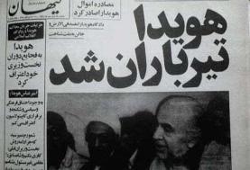 متن و حاشیه های اعدام امیرعباس هویدا