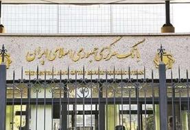 بانک مرکزی مکاتبات کاغذی را نمیپذیرد/ مردم به صورت الکترونیکی مکاتبه کنند