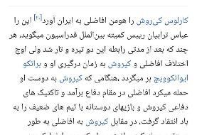 قهرمان فوتبال ملی ایران در ویکیپدیا مشخص شد!/عکس