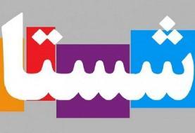 نماد معاملاتی شستا در بورس عرضه می شود