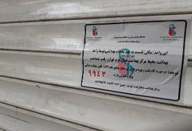 پلمب صنوف منطقه ٢ تهران که در روزهای کرونایی مجوز فعالیت ندارند
