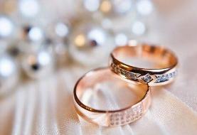 وقتی تعداد وام گیرندگان از تعداد ازدواجها پیشی میگیرد!