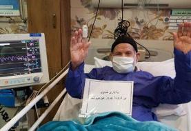 بهبود یک بیمار ۱۰۰ ساله کرونایی در کرج