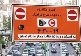 جزئیات اجرای طرح ترافیک از ۲۳ فروردین اعلام شد