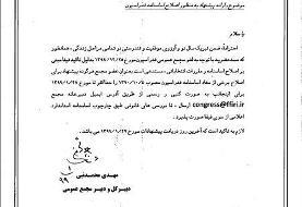 درخواست فدراسیون فوتبال از اعضای مجمع برای اصلاح اساس نامه