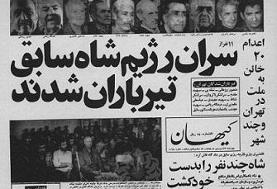 داستان اعدام آن ۱۱ نفر؛ از رییس مجلس تا رییس ساواک و شهردار تهران -۱