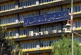 اطلاعیه وزارت رفاه در خصوص «ثبتنام وام یک میلیون تومانی»: به شایعات توجه نکنید