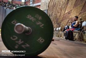 آغاز اردوی تیم وزنهبرداری مشروط به تصمیم فدراسیون جهانی