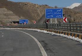 آزادراه تهران شمال شبها مسدود است