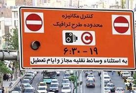 آغاز دوباره طرح ترافیک در تهران