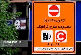 اجرای طرح ترافیک در تهران لغو شد