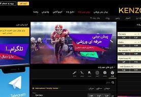 هشدار پلیس درباره سرکیسه کردن ایرانیها در سایتهای شرط بندی