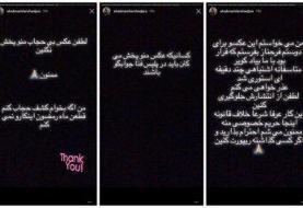 واکنش شبنم فرشادجو به انتشار عکس خصوصیاش در فضای مجازی