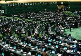 اعضای هیئت رئیسه جدید مجلس سوگند یاد کردند