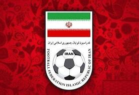 اطلاعیه فدراسیون فوتبال درباره ارسال اساسنامه کویت به فیفا