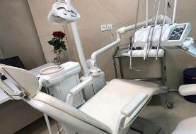 ۲۴۷ مطب و مرکز دندانپزشکی در استان مرکزی بازگشایی شد