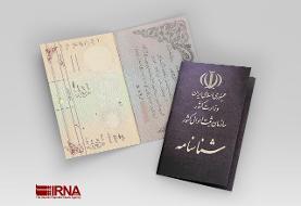 اعطای تابعیت به فرزندان زنان ایرانی