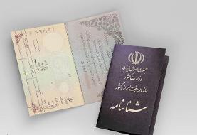 تصویب آیین نامه اعطای تابعیت به فرزندان زنان ایرانی