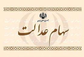 آغاز فروش سهام عدالت از ۶ خرداد