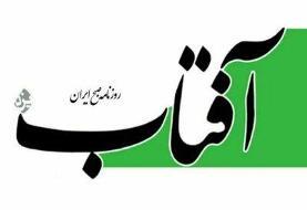 روزنامه اصلاح طلب: رئیس مجلس شدن قالیباف برای اصلاح طلبان بد است؛ رئیس شدن حاجی بابایی بدتر
