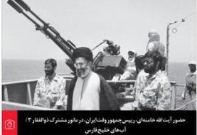 تصویر کمتر دیده شده از رهبر انقلاب در آبهای خلیج فارس