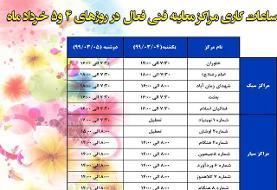 مراجعه روزانه ۷۳۰۰ خودرو به مراکر معاینه فنی/فعالیت مراکر منتخب در تعطیلات عید فطر+جدول
