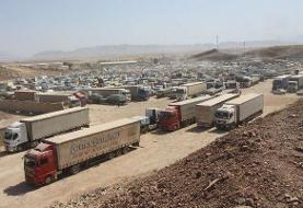 بار مبادلات ایران و عراق بر دوش مرزهای کرمانشاه