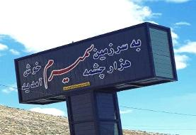 طرح بزرگ گردشگری از تقرچه تا دریاچه در سمیرم اجرا میشود