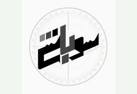 لوگوی فیلم سینمایی «سوباشی» رونمایی شد