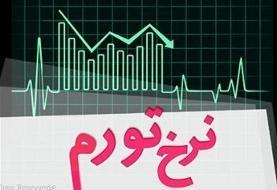 نرخ تورم اردیبهشت ماه؛  ٢٩.٨ درصد