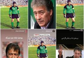 (عکس) پست بازیکنان پرسپولیس در سالروز درگذشت ناصر حجازی