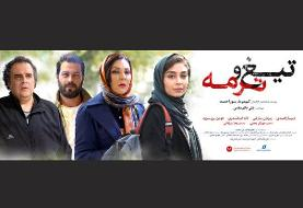 «تیغ و ترمه» اکران اینترنتی میشود/ آغاز پخش از ۵ خرداد