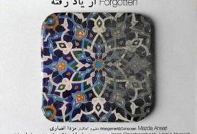 آلبوم از یاد رفته ساخته مزدا انصاری منتشر شد