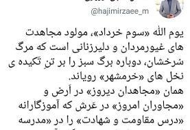 سوم خرداد، مولود مجاهدتهای غیورمردان و دلیرزنان است