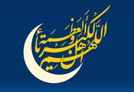 دفتر رهبر انقلاب: فردا عید فطر اعلام شد