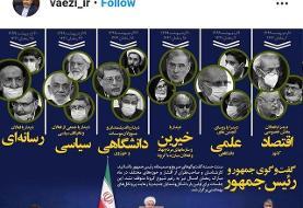 واعظی: گفتوگوی جمهور و رئیسجمهوری از راهبردهای مبنایی دولت تدبیر و امید است