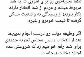 واکنش رضاخواه به دخالت مشاور رئیس جمهور در بحث تعیین ریاست مجلس