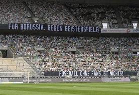 ۱۲ هزار خیر مقوایی در استادیوم مونشن گلادباخ
