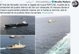 تصاویری که رئیس جمهور ونزوئلا از کشتیهای ایرانی منتشر کرد | مادورو: متشکرم ایران