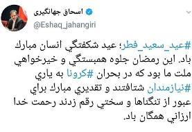 توئیت اسحاق جهانگیری در روز عید فطر