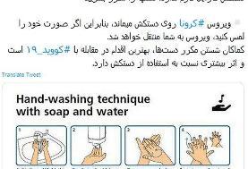 دستکش در پیشگیری از کرونا کارایی ندارد / دستها را مکرر بشویید