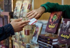 گیلان رتبه پنجم بهارانه کتاب کشور را کسب کرد