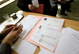 اعلام زمان ثبتنام مدارس شاهد البرز