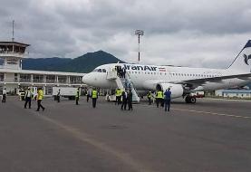 افتتاح فرودگاه رامسر پس از سالها انتظار/ فراهم شدن پرواز همه هواپیماها به رامسر