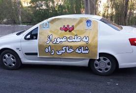 هشدار پلیس به خودروهایی که از شانهخاکی راهها عبور میکنند/  ۵ ساعت توقیف