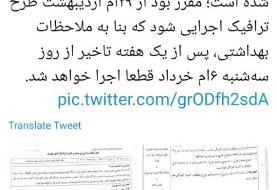 طرح ترافیک از صبح سه شنبه به تهران باز می گردد