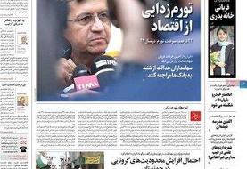 روزنامههای چهارشنبه، ۷ خرداد ۱۳۹۹