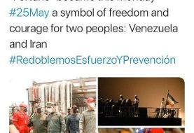تصاویری که رئیس جمهور ونزوئلا از نفتکش ایرانی و پرچم کشورمان منتشر کرد   نفتکش ایرانی نماد آزادی ...