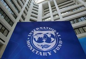 نسخه صندوق بینالمللی پول برای تابآوری اقتصاد