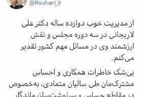 تقدیر توئیتری روحانی از  لاریجانی /خاطرات این همکاری، ماندگار خواهد بود